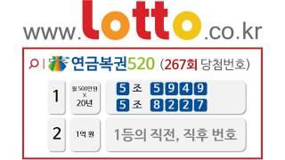 연금복권 당첨번호 안내 267회