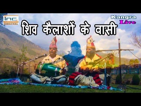 Shiv Kailashon ke wasi    Kashmiri Lal   शिव कैलाशों के वासी   Epic Himachal   Himanchali Folk