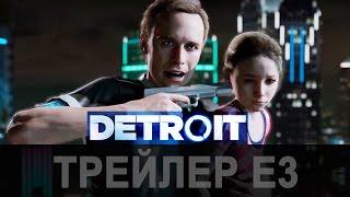 ТРЕЙЛЕР► Detroit Become Human  E3 2016 на русском  Quantic Dream дата выхода 30 ноября