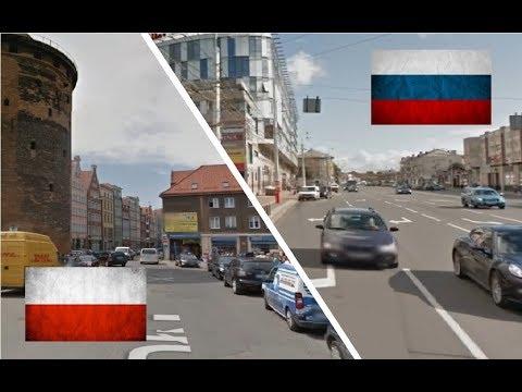 Польша и Россия. Сравнение.Калининград - Гданьск.  Polska - Rosja Porównanie.Poland - Russia