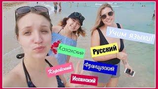 Иностранцы говорят на русском и казахском! Учим корейский, французский и испанский! - AltynaySei