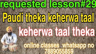keherwa taal paudi theka khula baaj #eadytablalesson #tablatutorial #tablaleason