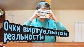 [How to] Как сделать очки виртуальной реальности(Приложение, которое я использовал: https://itunes.apple.com/ru/app/roller-coaster-vr/id935697665?mt=8 Второй канал: ..., 2015-04-23T06:00:01.000Z)