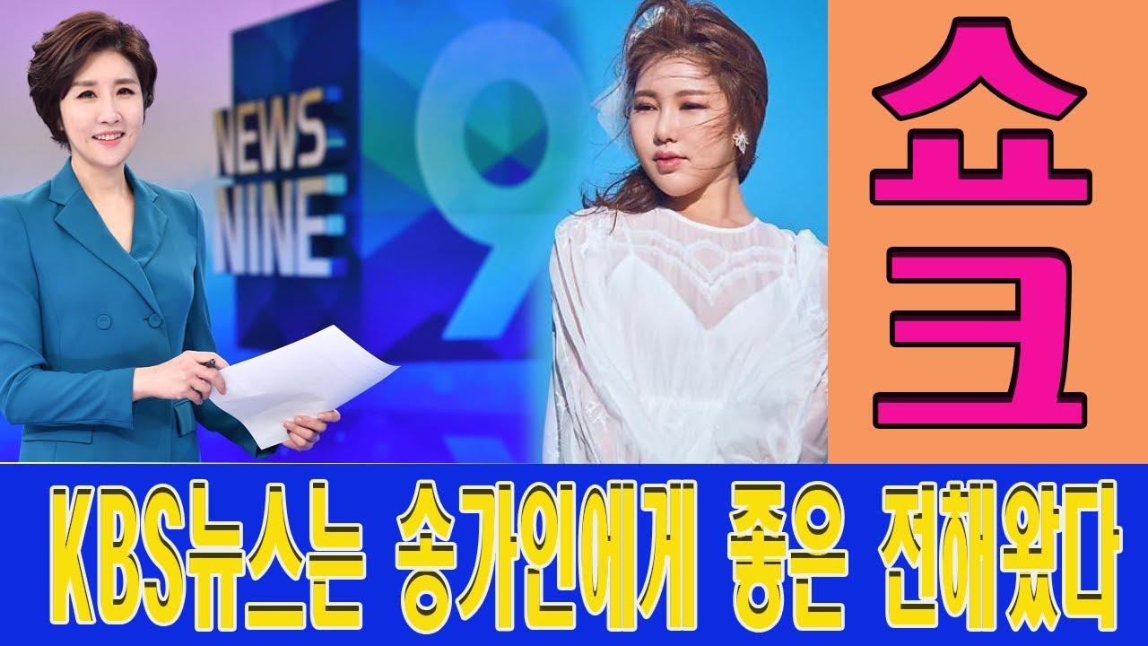 엄청 좋은소식! 자가격리 해제 하자마자 KBS뉴스는 송가인에게 좋은 전해왔다!! KBS뉴스에서 축하 받는다!! 팬들 대단한 일을 했다!!! 송가인에게 얼마나 힘 덧붙였다. 트로트닷컴