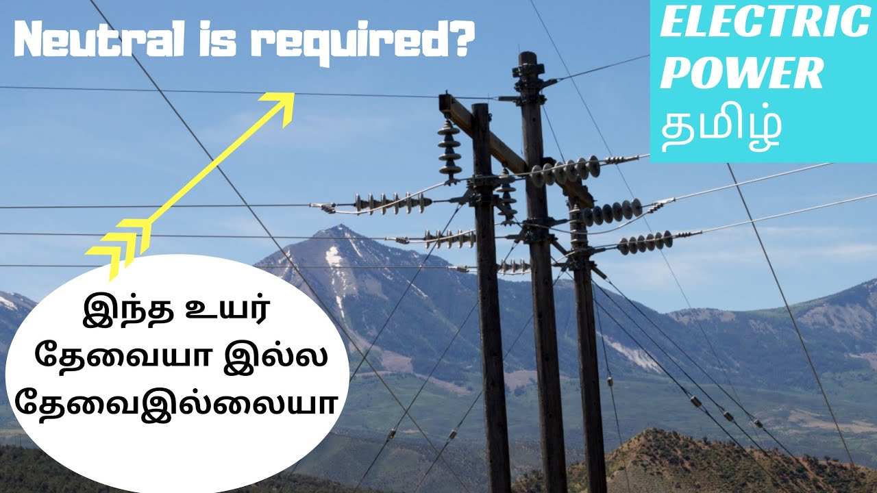In 3 Phase System Neutral Wire Is Required Or Not In Tamil