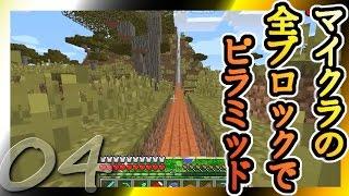 【Minecraft】マイクラの全ブロックでピラミッド Part4【ゆっくり実…