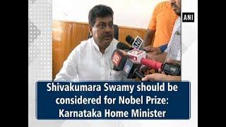 Shivakumara Swamy Should Be Considered For Nobel Prize Karnataka Home Minister