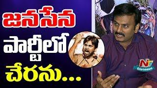 I Will Not Join Janasena Party : Ram Talluri | Pawan Kalyan | NTV Entertainment