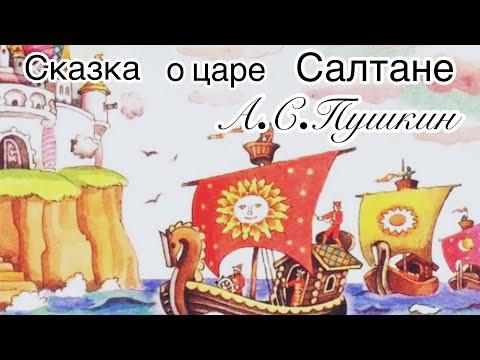 Ветер на море гуляет.Сказка о царе Салтане. А.С.Пушкин (отрывок)