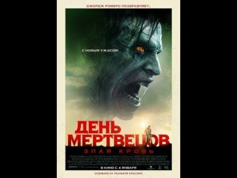 хорошее кино про мертвецов