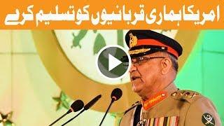 War on terror - If we fail, region fails - General Qamar Bajwa - Headlines 09:00 AM - 7 Sep 2017