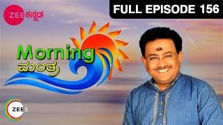 Morning Mantra | Full Episode - 156 | Anasuya Bharadwaj, Amrutha Ramamurthy | Zee Kannada