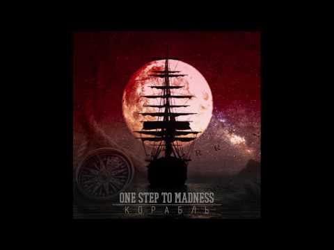One Step To Madness - Корабль