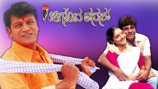 Chigurida Kanasu Full HD Movie | Shiva Rajkumar, Vidya Venkatesh, Ananth Nag