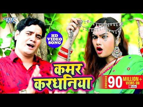 Ram Swaroop Faizabadi का यह गाना मार्किट में धूम मचा दिया | Kamar Kardhaniya | Bhojpuri Hit Song