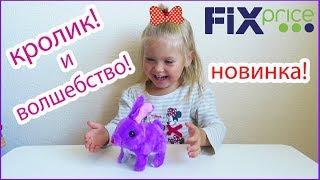 КРОЛИК игрушка домашнее животное Play the game из ФИКС ПРАЙС