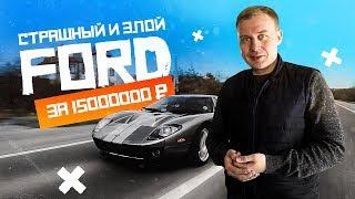 Единственный в России Ford за 15.000.000₽ - cтрашная и злая тачка!