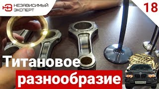 СЕКРЕТНОЕ ПРОИЗВОДСТВО ИЗ ТИТАНА В МОСКВЕ - АнтиПыЧ#18