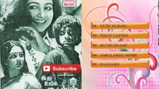 Idhu Unga Kudumbam (1989) Tamil Movie