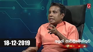 Aluth Parlimenthuwa - 18th December 2019 Thumbnail