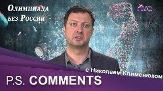 Олимпиада без России: урок для РФ?