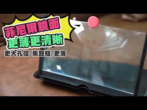 台灣現貨+開箱影片🔥12吋螢幕放大器 手機放大神器 影片放大鏡 追劇神器 桌面螢幕架 手機架 螢幕架