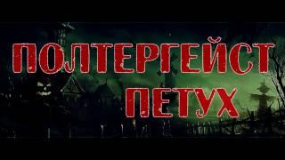 Охотники за привидениями (2-ой выпуск)