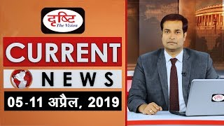 Current News Bulletin for IAS/PCS - (05th - 11th April, 2019)