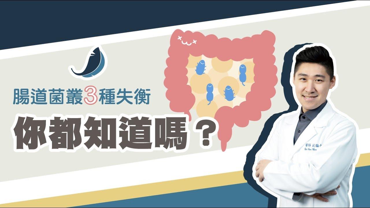 【功能醫學腸道免疫DIGIN】腸道菌叢三種失衡 | 歐瀚文醫師上課精華