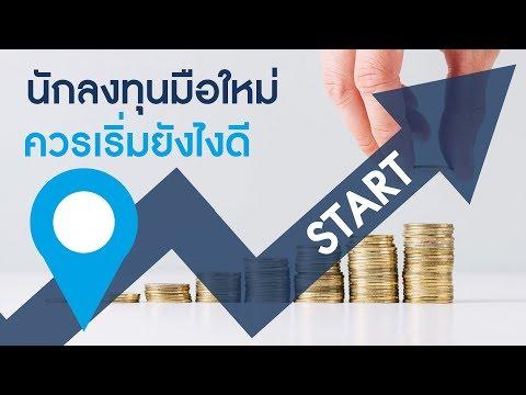 นักลงทุนมือใหม่ควรเริ่มยังไงดี   KTAM TV ONLINE