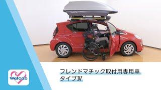 【ウェルキャブ】フレンドマチック取付用専用車
