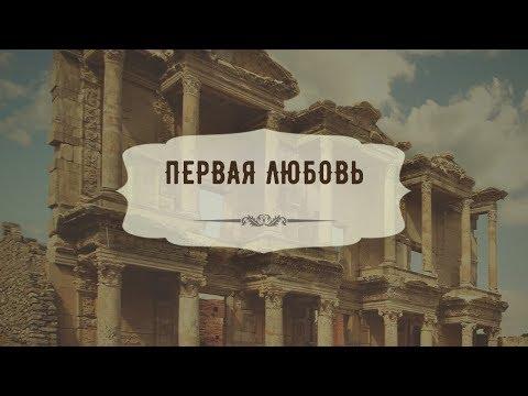 07. Послание Иисуса Ефесской церкви. Первая любовь