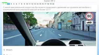 Билеты ПДД 2016 на Андроид скачать(, 2016-01-20T19:30:21.000Z)