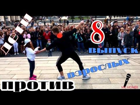 танцы( уличные батлы)