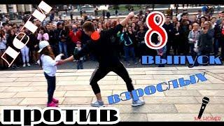танцы( уличные батлы) на Майдане Независимости. 8 выпуск