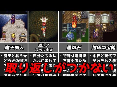 クロノトリガー取り返しのつかない要素【スーパーファミコン名作RPG】【レトロゲーム紹介】