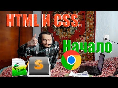 HTML и CSS. Мое начало в мире WEB.