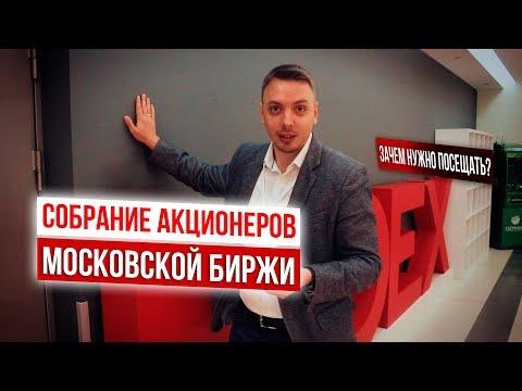 Собрание акционеров Мосбиржи 2019. Как прошло и зачем туда ходить - Дмитрий Черёмушкин