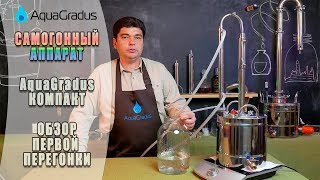 Первая перегонка на самогонном аппарате AquaGradus Компакт