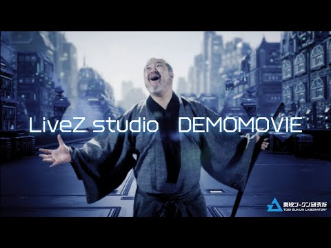 Toei Zukun Lab| LiveZ デモムービー