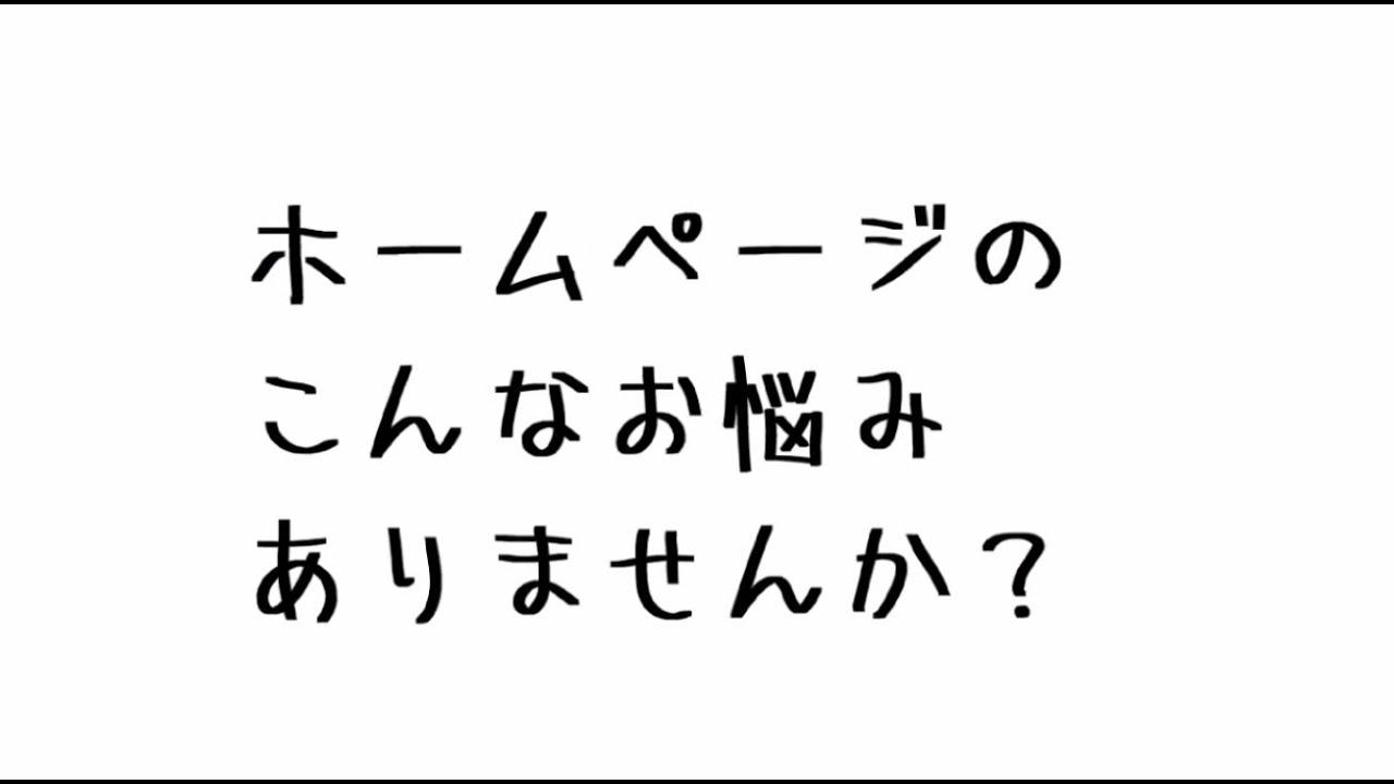 富山のホームページ制作ならビーシャープ