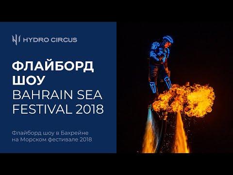 ФЛАЙБОРД ШОУ С ОГНЕМЕТАМИ || Flyboard Show Bahrain Sea Festival 2018