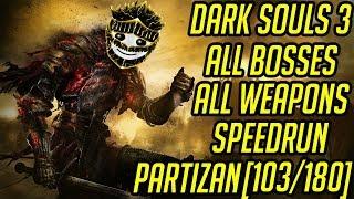 DS3 Every Weapon Every Boss Speedrun (Partizan) (103/180)