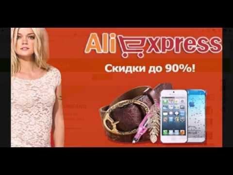 Покупки с Aliexpress со скидкой до 90%