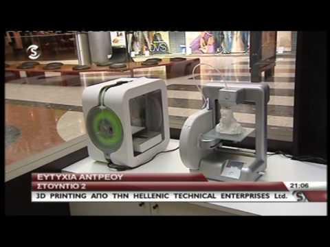 3D Printing (Sigma TV)