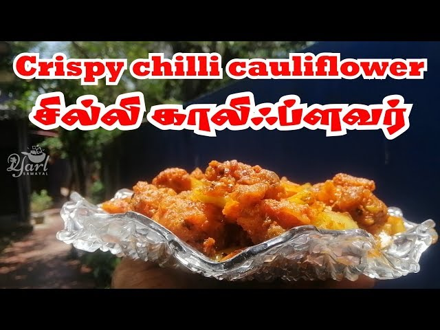 காரசாரமான சில்லி காளிஃபிளவர் செய்வது எப்படி ? | Spicy Chilli Cauliflower