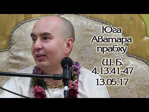 Шримад Бхагаватам 4.13.41-47 - Юга Аватара прабху