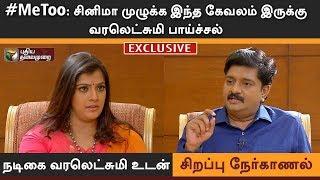 #MeToo சினிமா முழுக்க இந்த கேவலம் இருக்கு வரலெட்சுமி பாய்ச்சல் | Exclusive Interview with Varalaxmi
