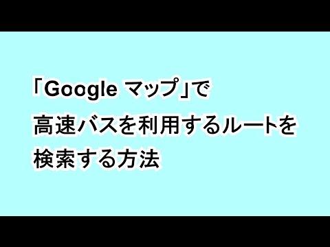 「Google マップ」で高速バスを利用するルートを検索する方法