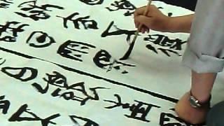 鴻社文会錬成会1(篆書編)